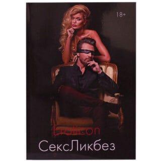 Книга «Eroticon СексЛикбез», все о сексе и секс-игрушках, том I, Eroticon