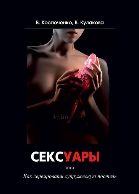 """Книга """"Сексуары или как сервировать супружескую постель"""" В.Костюченко В.Кулакова"""
