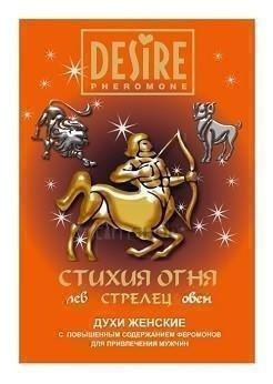 Духи Женские с повышенным содержанием феромона Зодиак СТРЕЛЕЦ 5 мл